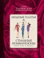 <b>Злачевская</b> Галия - купить книги автора или заказать по почте