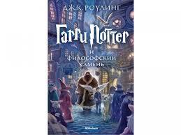 <b>Книга Гарри Поттер</b> и Философский камень, РоуЛинг Дж.К ...