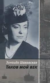 Зинаида Алексеевна Шаховская. Таков <b>мой век</b>. 2006