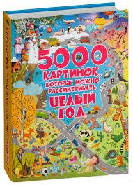«5000 картинок, которые можно рассматривать целый год ...