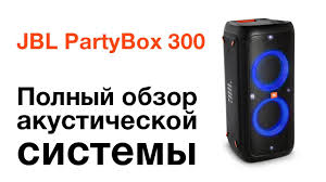 <b>JBL PartyBox</b> 300 - обзор беспроводной <b>колонки</b> для вечеринок ...