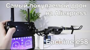 Самый продаваемый на Aliexpress <b>квадрокоптер Eachine E58</b> за ...