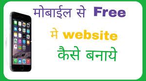 how to make website mobile in hindi full tutorial how to make website mobile in hindi full tutorial mobile se me website kaise banaye