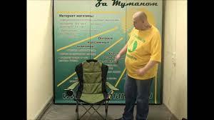 Туристическое кресло <b>Green Glade</b> M2315 - YouTube