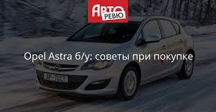 Пожухлая Astra — Авторевю