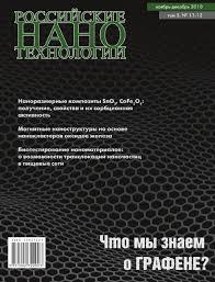 Российские нанотехнологии # 11-12 2010 by Татьяна Пичугина ...