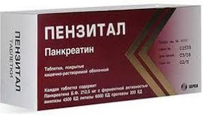 <b>Пензитал таб</b>. п/о кишечнораств. 212,5 мг №<b>80</b>