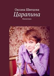 <b>Оксана Швецова</b> - <b>Царапина</b>. <b>Миниатюры</b> скачать книгу ...