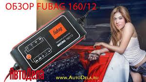 Обзор <b>Fubag</b> 160/12 – <b>зарядное устройство</b> для автомобильных ...