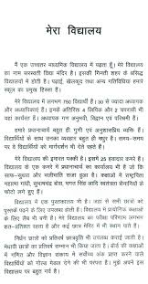 essay on my school in marathi language for class essay topics my school essay essays on days tv for kids
