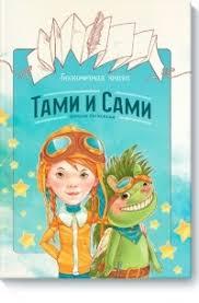 <b>Бесконечная книга</b>: <b>Тами и</b> Сами