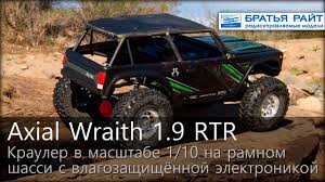<b>Краулер Axial</b> 1/10 Wraith 1.9 4WD RTR - YouTube