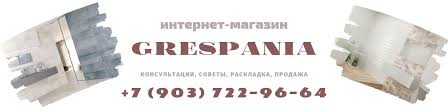 <b>Керамическая плитка Grespania</b> | ВКонтакте