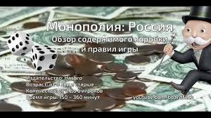 """Настольная игра """"<b>Монополия</b>. <b>Россия</b>"""". Содержимое коробки и ..."""