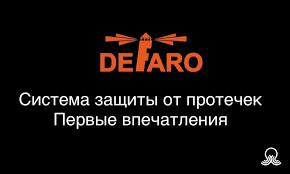 Система защиты от протечек Defaro. Первое знакомство