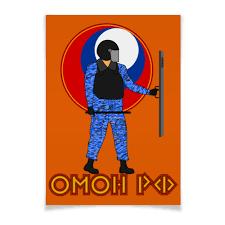 Плакат A3(29.7x42) <b>Омон РФ</b> #1000327 от gopotol