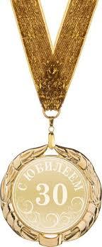 <b>Медаль сувенирная Lefard</b> С юбилеем 30, 197-233-81, диаметр 7 ...