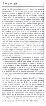essay on importance of time essay on the importance of hard work in hindi