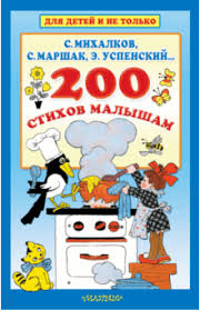"""Книга: """"200 стихов малышам"""" - Михалков, <b>Успенский</b>, <b>Маршак</b> ..."""