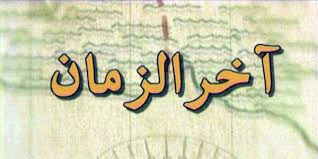 Image result for ‫آخر الزمان‬‎