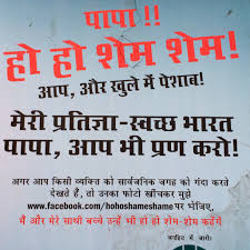 ho ho shame shame delhi diary 5848