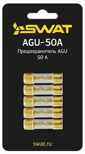 <b>Предохранитель Swat AGU</b> 50А <b>5шт</b>/уп: купить за 240 руб - цена ...