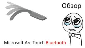 Обзор <b>мышки Microsoft Arc Touch</b> Bluetooth - YouTube