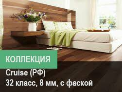 Купить <b>Ламинат Tarkett Cruise</b> в Минске, цена на Таркетт Круиз ...