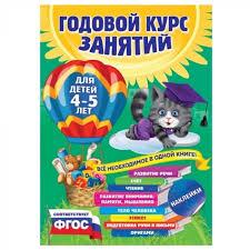 Годовой курс занятий Эксмо Лазарь Е. для детей 4-5 лет (с ...
