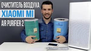 <b>Очиститель воздуха Xiaomi Mi</b> Air Purifier 2 - Обзор - YouTube