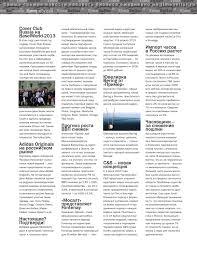 "Журнал ""Часовой бизнес"" №3-2013 by <b>Watch</b> Media Publishing ..."