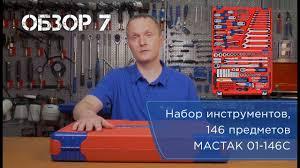 Обзор #7: <b>Набор</b> инструментов 146 предметов <b>МАСТАК</b> - YouTube