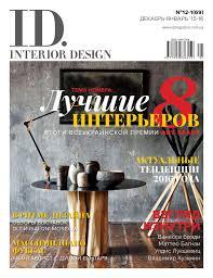 ID. Interior Design #69 by ID Magazine - issuu
