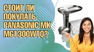 Обзор <b>мясорубки Panasonic MK-MG1300WTQ</b> - YouTube