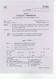 papers of chemistry chemistry past papers federal board for second year hssc ii chemistry past papers federal board for second year hssc ii