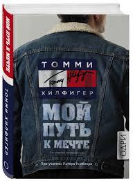 <b>Томми Хилфигер</b>. <b>Мой</b> путь к мечте. Автобиография великого ...