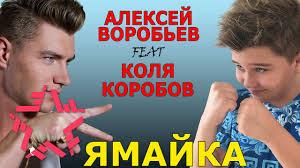 Алексей Воробьев feat. Коля Коробов - <b>Ямайка</b> - YouTube