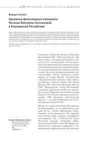 Архивные фольклорные материалы Натальи Павловны ...