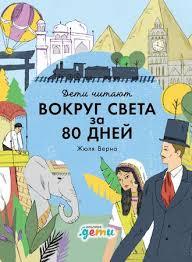 Мелисса <b>Медина</b>, «Вокруг света за 80 дней» Жюля Верна ...