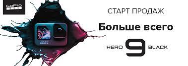 Новинка! <b>Экшн</b>-<b>камера GoPro Hero</b> 9 Black   Новости DNS