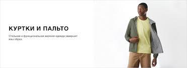 <b>КУРТКИ</b> И ПАЛЬТО - Официальный интернет-магазин UNIQLO в ...