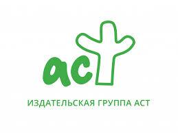 <b>Книги издательства АСТ</b> - купить с доставкой в книжном ...