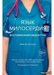 Книга <b>Язык милосердия</b>. <b>Воспоминания медсестры</b>. Кристи ...