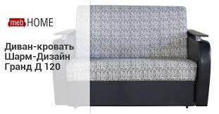<b>Диван</b>-<b>кровать Шарм</b>-<b>Дизайн</b> Гранд Д <b>120</b> — купить недорого в ...