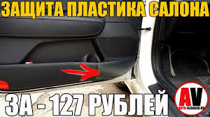 Защита <b>порогов</b> и пластика салона - ЗА 127 РУБЛЕЙ - YouTube