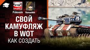 от Pshevoin и Romasikkk [World of Tanks]