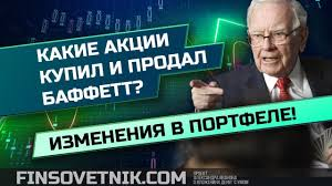 Изменения в портфеле Баффетта! Apple, <b>Verizon</b>, General ...