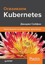 <b>Осваиваем Kubernetes</b>. <b>Оркестрация контейнерных</b> архитектур ...