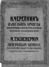 <b>Николай Николаевич Черепнин</b>, <b>Павильон</b> Армиды – скачать pdf ...
