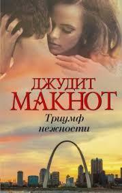 «<b>Триумф нежности</b>» <b>Макнот Джудит</b> - описание книги | Богиня ...
